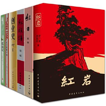 红岩 红日 红旗谱 创业史 红星照耀中国青少版 昆虫记