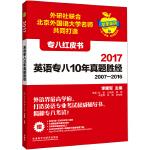 苹果英语专八红皮书:2017英语专八10年真题胜经