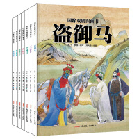 国粹戏剧图画书:(全7册,精装绘本)