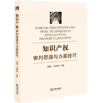 知识产权审判思路与办案技巧