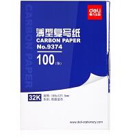 得力9374复写纸 印兰纸 双面蓝色复印纸 32K蓝色复写纸 蓝印纸 185*127.5mm