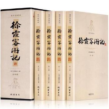 徐霞客游记 共4册全套全集插盒套装线装书 原文+注释生僻字注音文