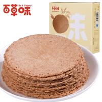 【百草味_五谷杂粮饼125g 】五谷粗粮薄饼干盒装 零食特产脆饼
