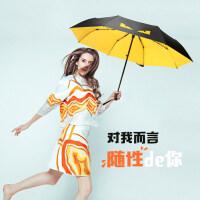 萌味 遮阳伞 创意黑胶两用晴雨男女折叠三折太阳伞防晒防紫外线遮阳超轻小雨具创意家居