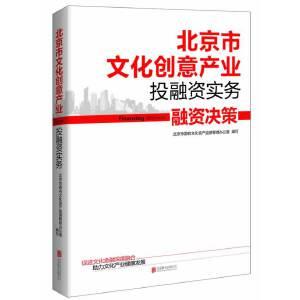 北京市文化创意产业投融资实务:融资决策(北京市国有文化资产监督管理办公室权威编写,十二家大型商业银行联合指导,从创业到上市的全过程融资指南)