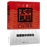 中国天机:王蒙说解中国政治(精装盖章本)