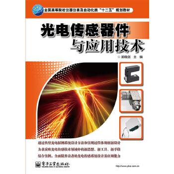 光电传感器件与应用技术