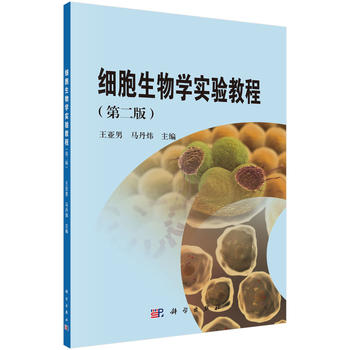 细胞生物学实验教程