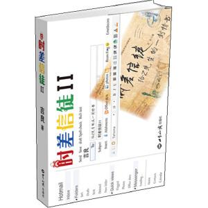 时差信徒Ⅱ――给Z先生的又一封情书