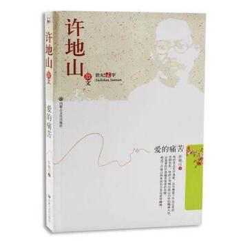 许地山散文 爱的痛苦   许地山 著    内蒙古文化出版社