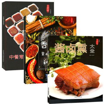 中国大厨系列3本打包中餐常用酱汁+香包里的秘密+酱卤熏酒店厨师学习交流美食菜谱食谱烹饪书籍新手零基础