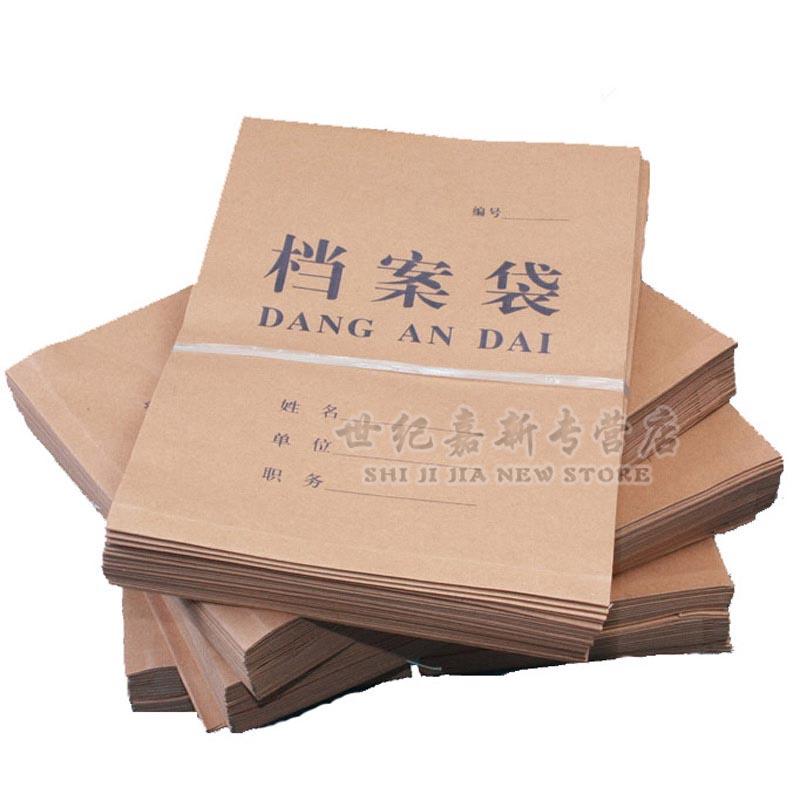 a4牛皮纸档案袋纸质投标文件袋资料标书袋资料袋纸质档案袋 资料袋