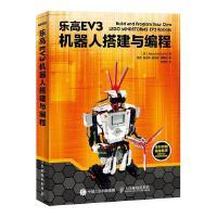 乐高EV3机器人搭建与编程中小学生课外拓展机器人活动参考教材乐高机器人制作教程乐高机器人机械结构搭建技巧人邮