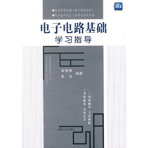 《电子电路基础学习指导》