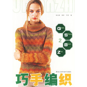 巧手编织(2)