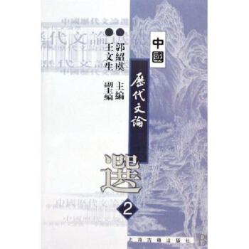 中国历代文论选(2) 郭绍虞 正版书籍