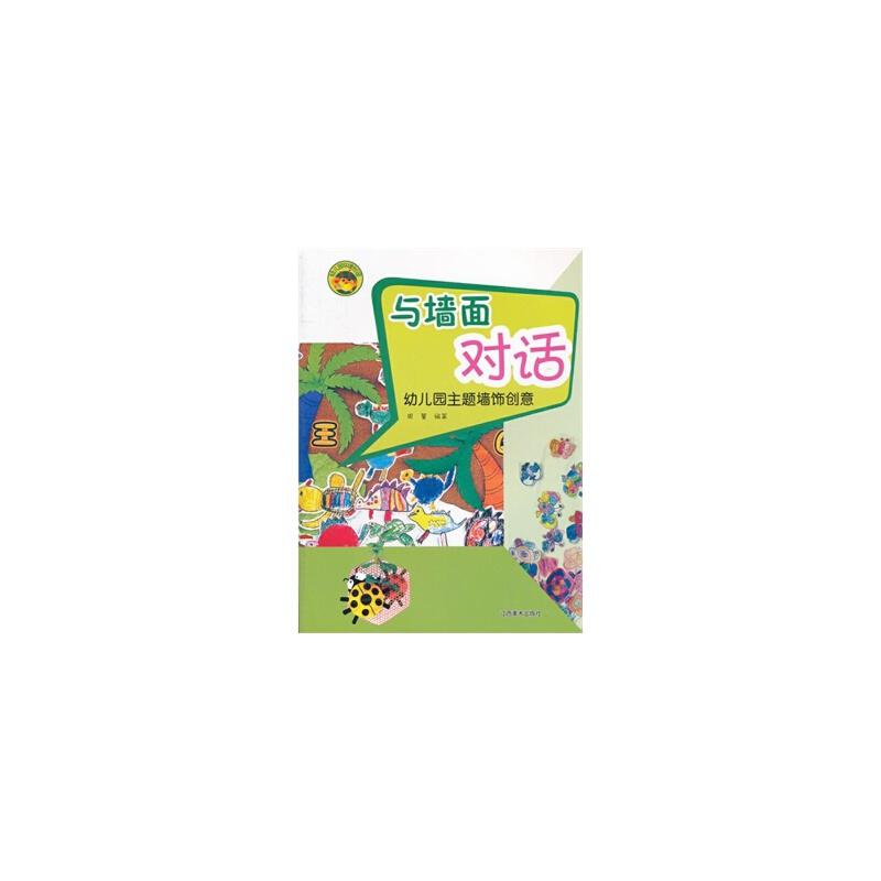 《与墙面对话(幼儿园主题墙饰创意)/幼儿园环境创设