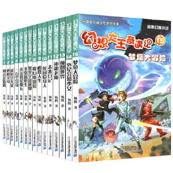 幻想大王奇遇记全套1-15册