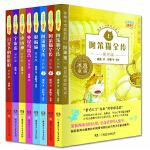 冰波长篇童话(全8册)
