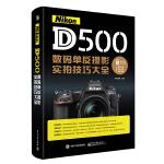 Nikon D500数码单反摄影实拍技巧大全(全彩)