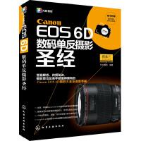 Canon EOS 6D数码单反摄影圣经(摄影菜鸟和高手都值得拥有的Canon EOS 6D摄影大全及速查手册,赠送数码相机清洁体验装)