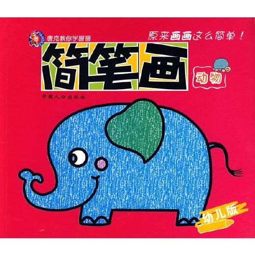 【唐克教你学画画:简笔画动物(幼儿版)图片】高清图