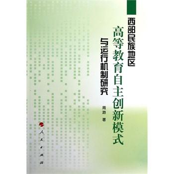 西部民族地区高等教育自主创新模式与运行机制研究