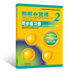 新概念英语2 同步练习册(新概念英语学习必备)
