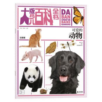 大版少儿百科全书:可爱的动物 许蓉,刘永金 9787541470035