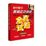 初中数学奥林匹克竞赛全真试题・全国联赛卷(2018详解版)