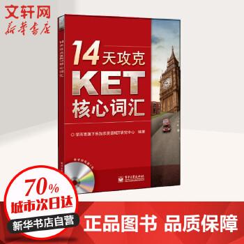 14天攻克KET核心词汇(含CD光盘1张)(双色)