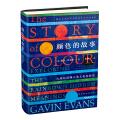 顏色的故事