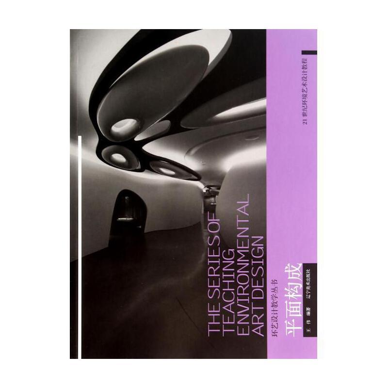 平面构成(21世纪环境艺术设计教程)/环艺设计教学丛书图片