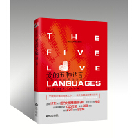 爱的五种语言:创造完美的两性沟通