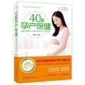 40周孕产保健