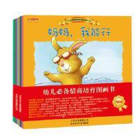 幼儿园教师指定儿童故事童话图画书籍0-1-2-3-6岁小兔杰瑞情商培