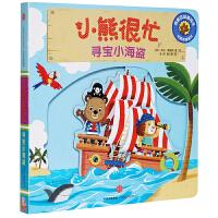 小熊很忙・中英双语厚纸板游戏书・第2辑:寻宝小海盗