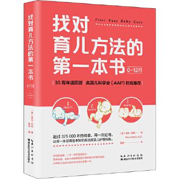 找对育儿方法的第一本书(0-12月)跟美国儿科医生学育儿!美国儿科学会(AAP)推荐;超过400000册销量,再次证明这是一本经得住考验的高品质婴儿护理指南