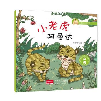 小老虎阿曼达-动物庄园儿童成长美绘本-5 悦读坊 9787510139918
