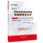 文都教育 蒋中挺 2017考研思想政治理论真题预测百分百
