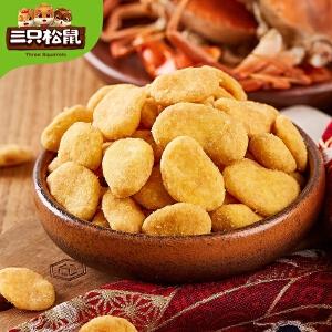 【三只松鼠_蟹香蚕豆205gx2袋】办公室休闲零食特产炒货小吃蚕豆蟹黄味