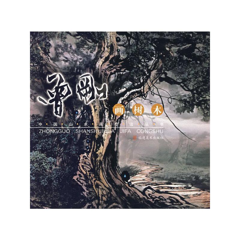 曾刚画树木——中国山水画技法丛书