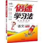 17春 倍速学习法三年级语文—江苏版(下)