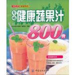 好生活百事通:健康蔬果汁800例
