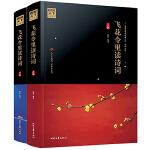 飞花令里读诗词 精装版共2册