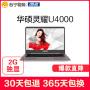【苏宁易购】华硕(ASUS)灵耀U4000 14英寸轻薄笔记本电脑(i7-7500 8G 512SSD 940MX 2G独显 )