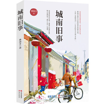 """入选《亚洲周刊》""""20世纪中文小说100强"""",著名台湾女作家林海音的成名图片"""