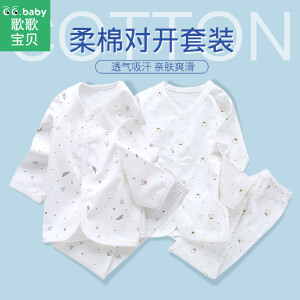 歌歌宝贝 春秋新款宝宝套装 婴幼儿对门 宝宝贴身内衣套装 春秋婴儿外穿家居服装