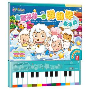 和喜羊羊一起弹钢琴(豪华版)