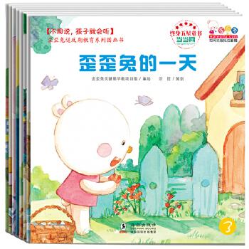 歪歪兔逆反期教育系列图画书(全8册)